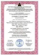 Сертификат добровольной сертификации ИСО-9001