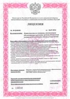 Лицензия МЧС на осуществление монтажных и ремонтных работ